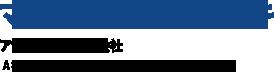 マイクロ電磁ブレーキアサ電子工業株式会社