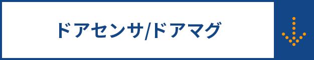 ドアセンサ/ドアマグ